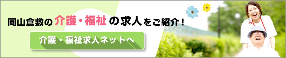 岡山倉敷の介護・福祉の求人をご紹介!